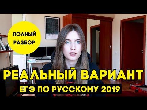 РЕАЛЬНЫЙ ВАРИАНТ ЕГЭ ПО РУССКОМУ 2019. РАЗБОР