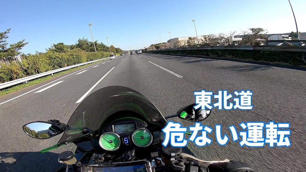 Kawasaki ZX-14R 東北道 危険です!