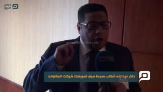 بعد تأخير «تعويضات المقاولين».. داكر عبد اللاه: الحكومة تشارك البرلمان في «جريمة»