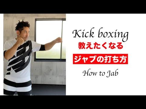 【キックボクシング基本】ジャブの打ち方はシンプルですが知っておくべきポイントがあります。