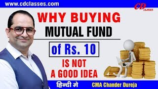 LOWEST NAV OF MUTUAL FUND  Vs HIGH NAV OF MUTUAL FUND-BEST MUTUAL FUND FOR INVESTMENT