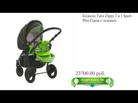 Коляска Tutis Zippy 2 в 1 Sport Plus Серая с зеленым для детей