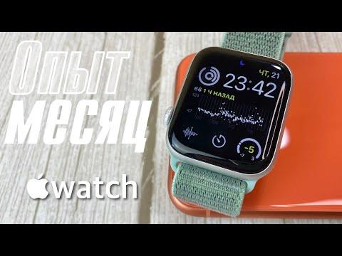 Месяц с Apple Watch 5 - опыт использования