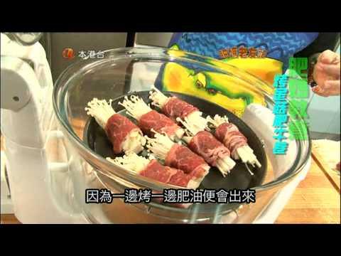 淘大廚藝坊:沙爹金菇肥牛(牛肉篇) | Doovi