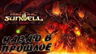 Плато Солнечного Колодца - Знакомство с лором, неудачное (WoW: Burning Crusade)