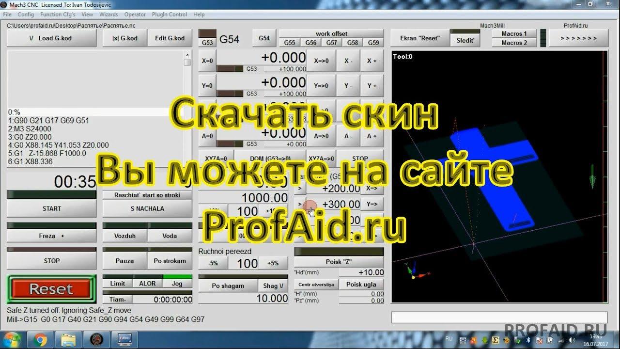 Mach3 2. 63 на русском скачать бесплатно программа для управления.