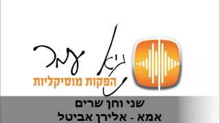 שני וחן שרים - אמא - אלירן אביטל