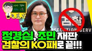 정경심교수 조민양 재판. 검찰의 KO패로 끝났다