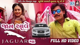 Jaan Aave JAGUAR Ma - Dhaval Barot   Latest Gujarati Dj Song 2018   Full HD VIDEO   RDC Gujarati