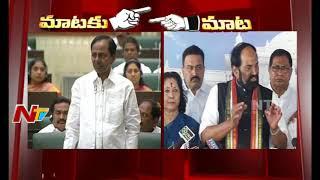 War of Words Between CM KCR & Uttam Kumar Reddy || Maataku Maata || NTV