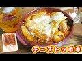みたらし団子でチーズたっぷりチーズトッポギの作り方/TOPPOGI RECIPE【kattyanneru】