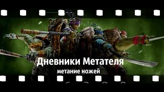 Фильм Черепашки- Ниндзя 2014 (Teenage Mutant Ninja Turtles, 2014)
