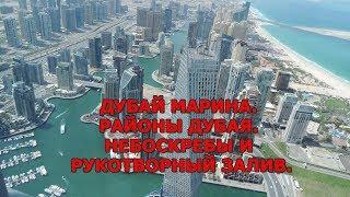 Дубай Марина|Районы Дубая|Небоскребы и рукотворный залив