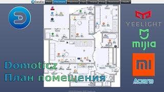 Уроки по Domoticz - добавляем план помещения