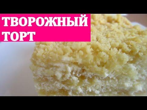 Торт десерт творожный с желе пошаговый рецепт с фото на