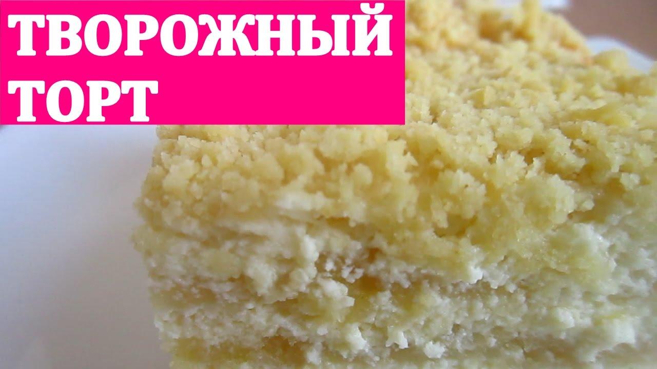 Как сделать творожный торт фото 239