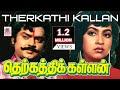 therkathi kallan tamil movie | Vijayakanth | Radhika | தெற்கத்தி கள்ளன்