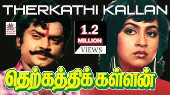 therkathi kallan tamil movie   Vijayakanth   Radhika   தெற்கத்தி கள்ளன்