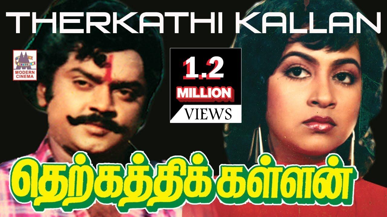 Download therkathi kallan tamil movie | Vijayakanth | Radhika | தெற்கத்தி கள்ளன்