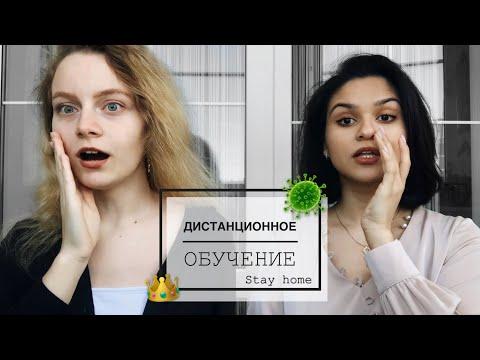 КАРАНТИН   УЧЁБА + РАБОТА   ДИСТАНЦИОНКА В НИУ ВШЭ