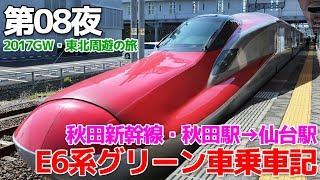【2017GW・東北】第08夜・秋田新幹線こまち E6系グリーン車乗車記 / 秋田→仙台