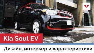 Обзор Kia Soul EV. Дизайн, салон и технические характеристики электромобиля Киа