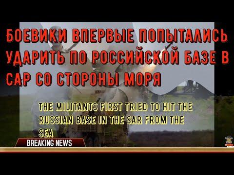 Боевики впервые попытались ударить по российской базе в САР со стороны моря