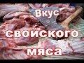 """Первые впечатления от мяса """"вьетнамской свиньи"""""""