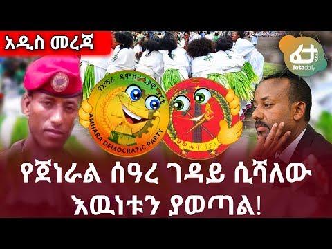 የጀነራል ሰዓረ ገዳይ ከህመሙ ሲያገግም እዉነታውን ያወጣል! | Ethiopian Daily News