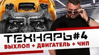ТЕХНАРЬ #4 Финал работ по X5M Двигатель + Чип + Выхлоп