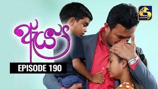 Aeya Episode 190 || ''ඇය '' || 03rd October 2020 Thumbnail