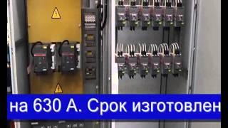 ВРУ 630А пожаротушения и дымоудаления производство