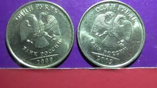 Редкие монеты РФ. 1 рубль 2009 года, ММД, старые. Обзор разновидностей.