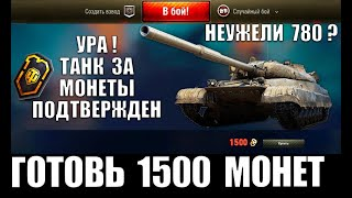 🔥СРОЧНО ГОТОВЬ 1500 ЮБ. МОНЕТ! РЕДКИЙ ТАНК WoT ЗА МОНЕТЫ ОТ WG НА 10 ЛЕТ World of Tanks!