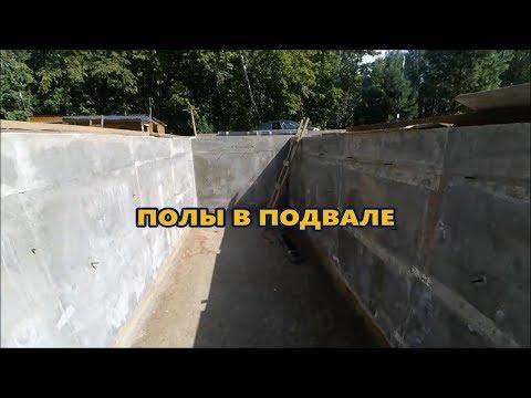 ПОЛЫ В ПОДВАЛЕ. Гидроизоляция, утепление, армирование, бетонирование