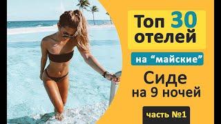 Рекомендуемые отели Сиде 5 звезд на первой линии на майские из СПб Сиде Турция все включено