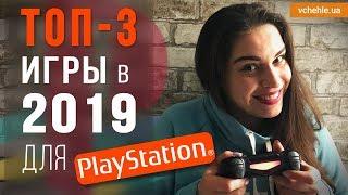 Самые Ожидаемые Новинки 2019 Для Playstation. Розыгрыш Призов!