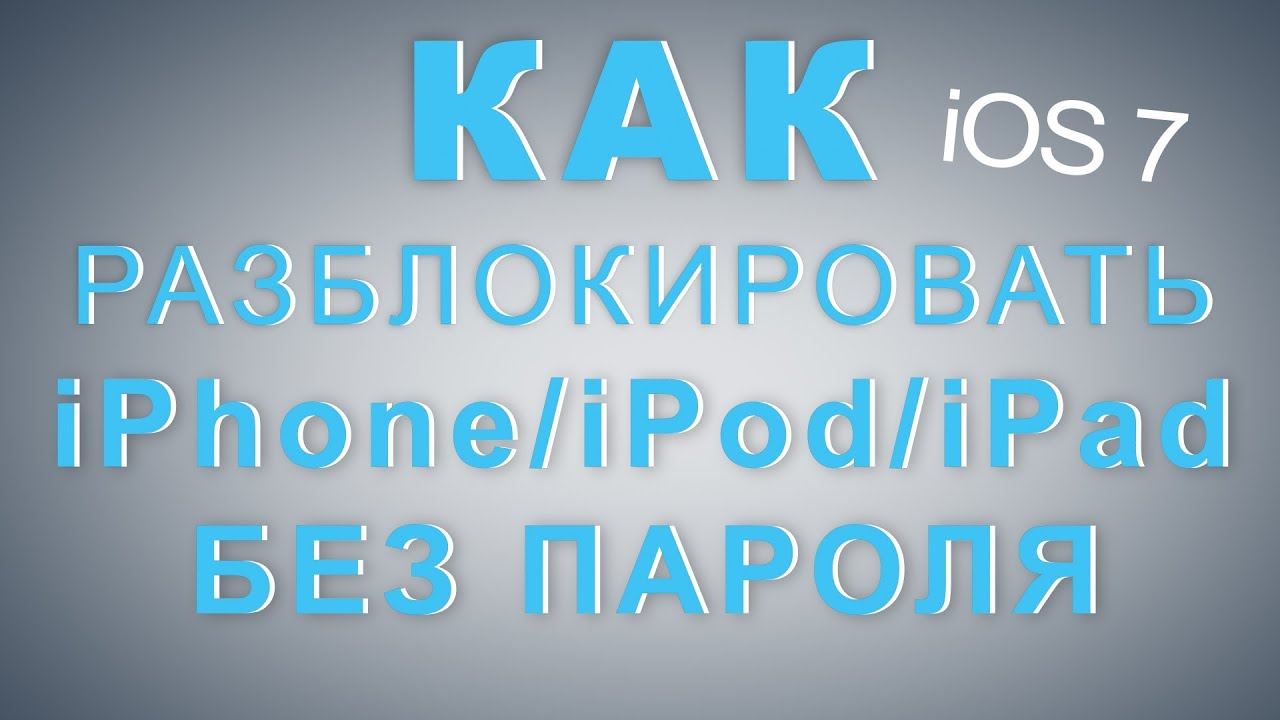 iphone a1457 инструкция rfr gjlrk.xbnm wi fi