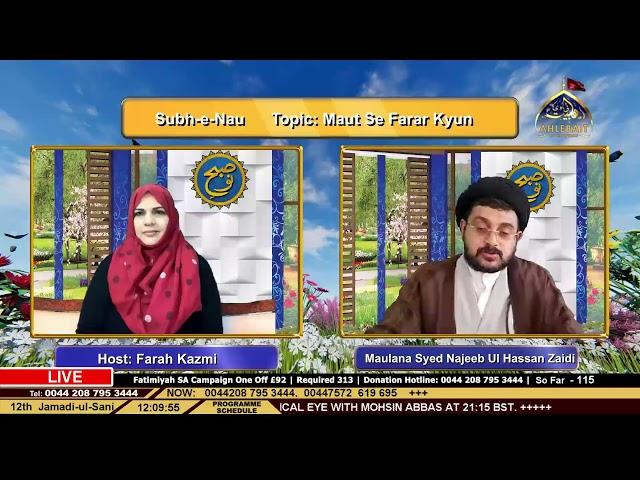 Maut Se Farar Kyun - Maulana Syed Najeeb Ul Hassan - Farah Kazmi - Ahlebait TV - 26th Jan 2021