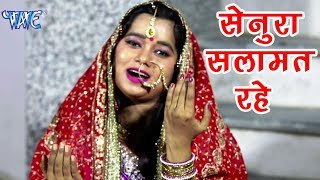 Special तीज त्योहार गीत 2018 || Nandani Swaraj (Hartalika Teej) - Senura Salamat Rahe - Teej Songs