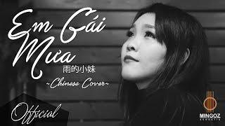 Gambar cover HƯƠNG TRÀM | EM GÁI MƯA (雨的小妹) | CHINESE COVER | MINGOZ [ACOUSTIC PROJECT]