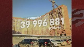 Руководителей двух новосибирских строительных компаний подозревают в мошенничестве