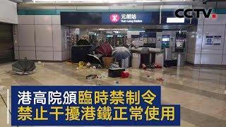 香港高院向港铁颁临时禁制令 禁止干扰铁路网络正常使用 | CCTV中文国际