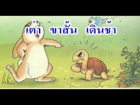 วรรณคดีลำนำ บทที่ ๘ กระต่ายกับเต่า 2