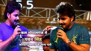 कल गोपालगंज मे पवन सिंह जब गुनगुनाये पवन सिंह फैन हुए पागल जोरदार सोर के साथ किये स्वागत