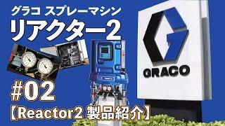 スプレーマシン グラコ リアクター2 #2【Reactor2 製品紹介】