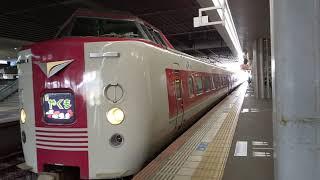 岡山駅2番線 特急やくも15号出雲市行き 381系発車