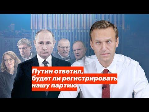 Путин ответил, будет ли регистрировать нашу партию