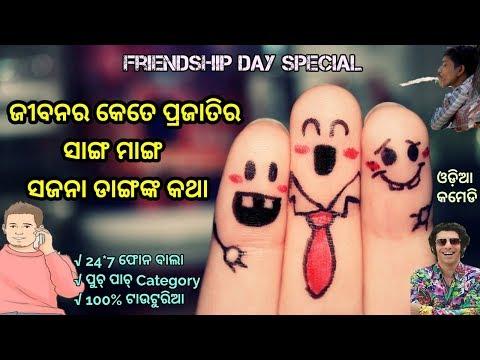 Friendship Day Special | Type Of Friends In Our Life - Khanti Odia Berhampuriya Comedy |Berhampur Aj