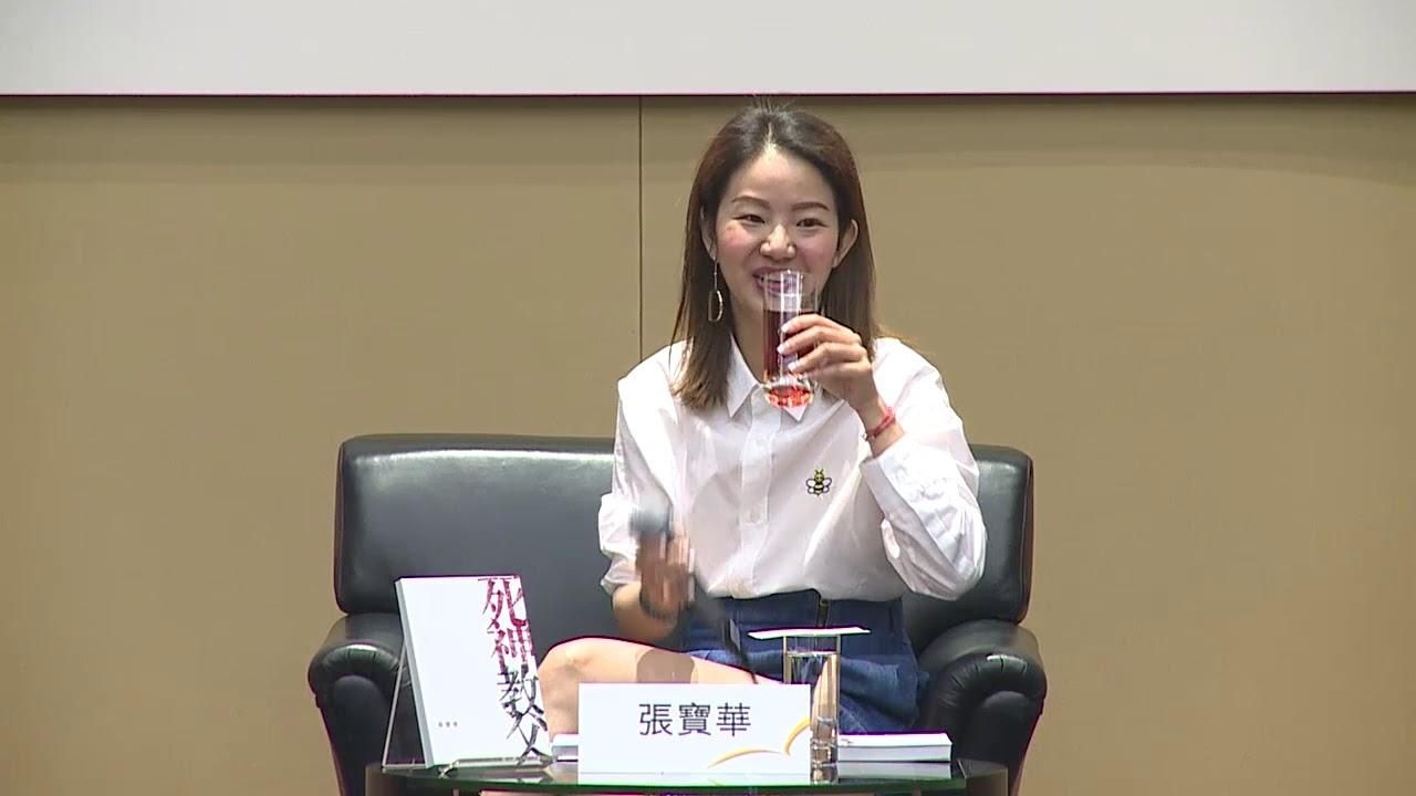 香港書展2019:「選擇? 命運?」——張寶華《死神教父》分享會 - YouTube